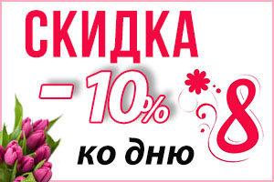 Только до 7 марта СКИДКА 10%